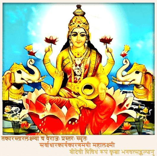 Sita-Upanishad-Lakshmi-MahaLakshmi-Mantras-20190423.png